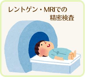 レントゲン・MRIでの精密検査